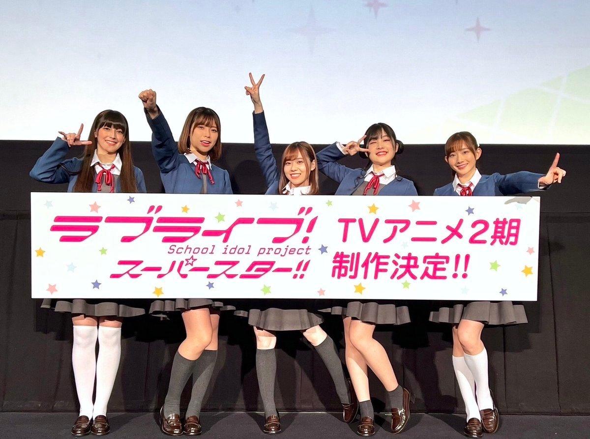 'TV动画《LoveLive! Superstar!!第2季》制作决定PV'的缩略图