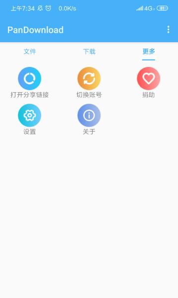安卓党福音 百度云破限速王牌 pandownload手机版 重出江湖