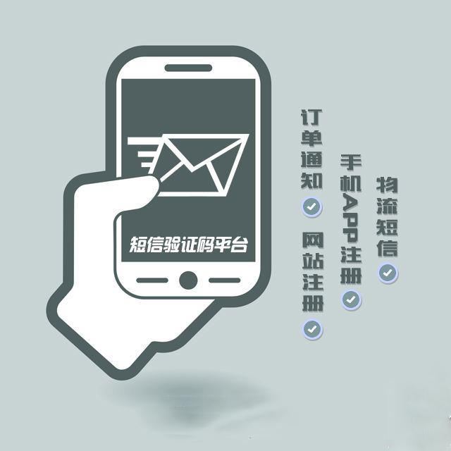 免费接收短信验证码平台_手机短信验证码平台合集_在线接收短信验证码