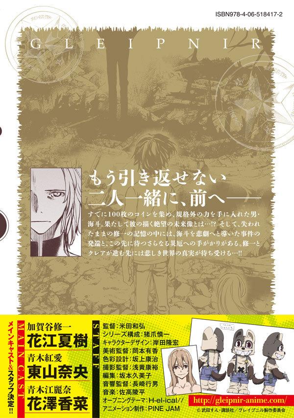 2020年4月新番动漫《格莱普尼尔》:男主角和女主角合体战斗的故事!