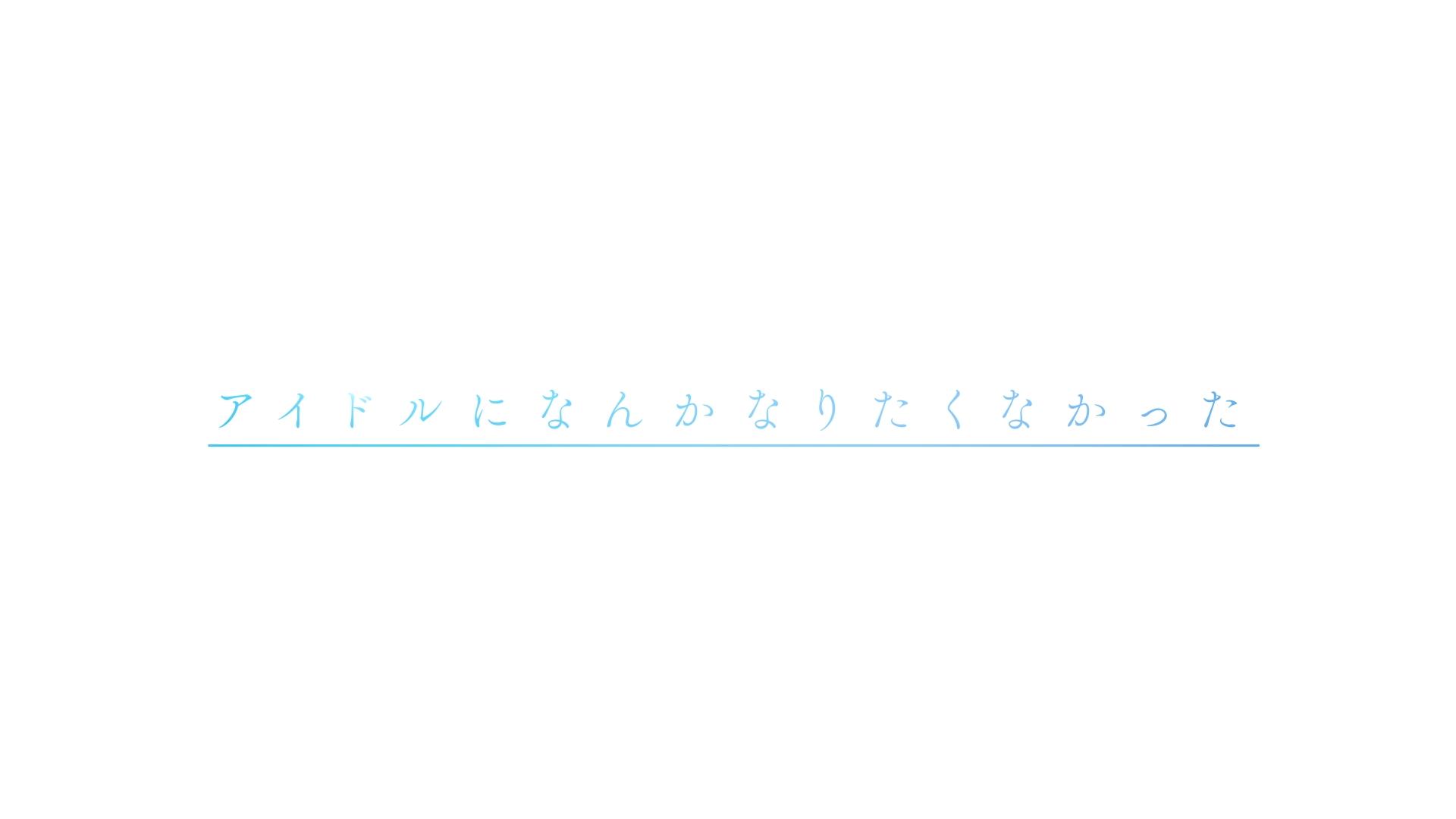 「京都脸」堀口悠纪子做人设的偶像番,2020年1月新番《22/7》PV第2弹公开-四斋社