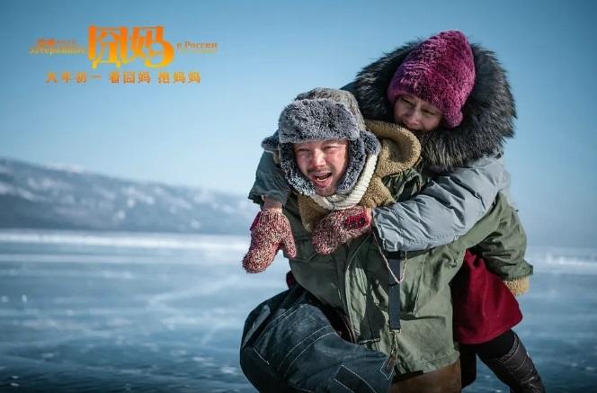 囧妈观后感800字评价:导演徐峥和妈妈的一次刺激俄罗斯之旅!