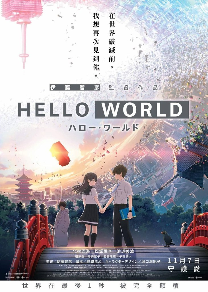 剧场版动画《Hello World》豆瓣解析:一场非常值得体验的高评分动画电影!
