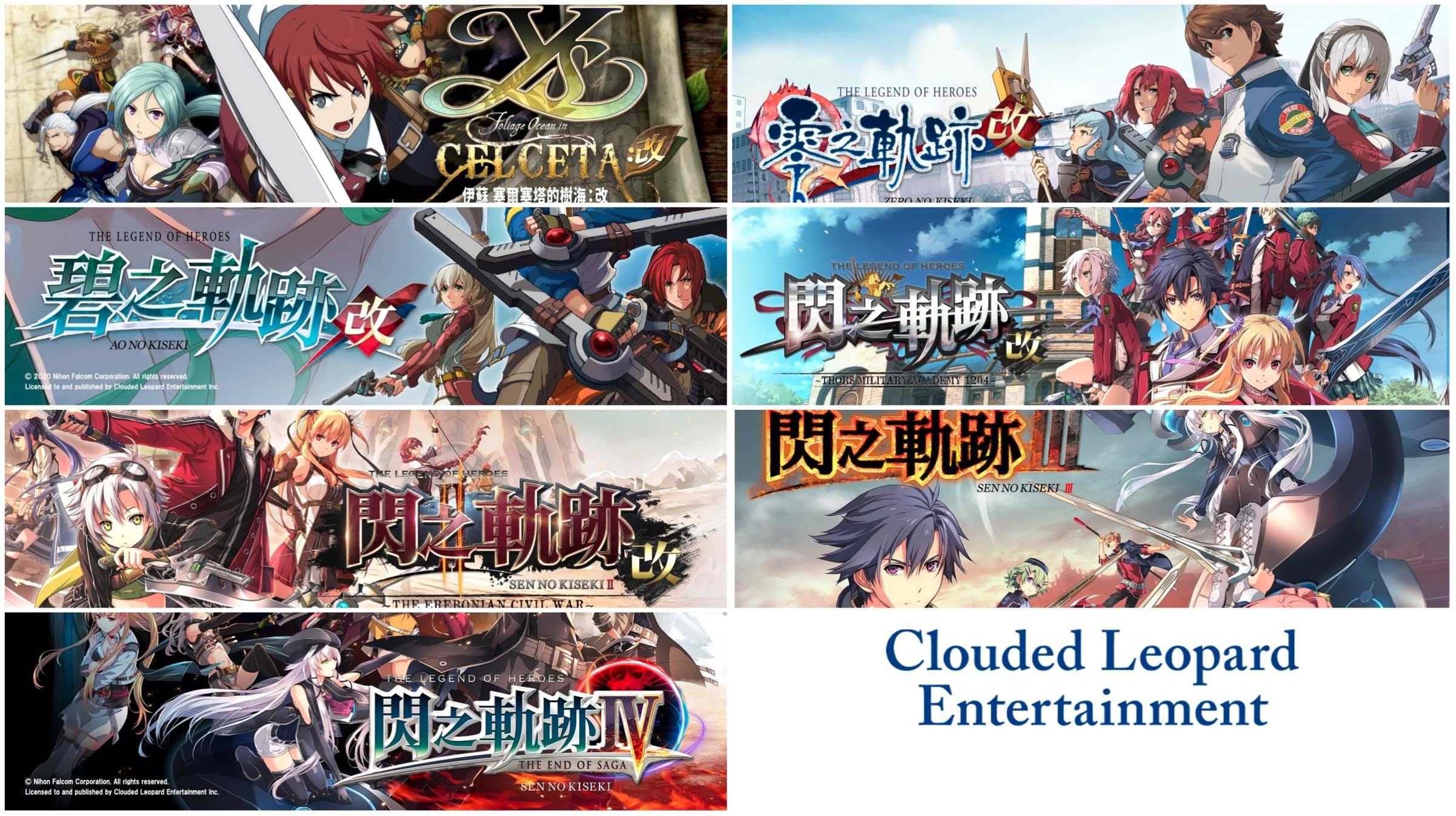 经典游戏《伊苏》以及《英雄传说》中文化公布!《闪轨》系列将会登上Steam!-四斋社