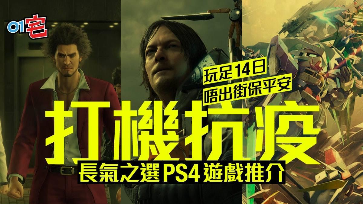 肺炎爆发在家玩什么?推荐几款超级耐玩的PS4游戏让你玩个够!