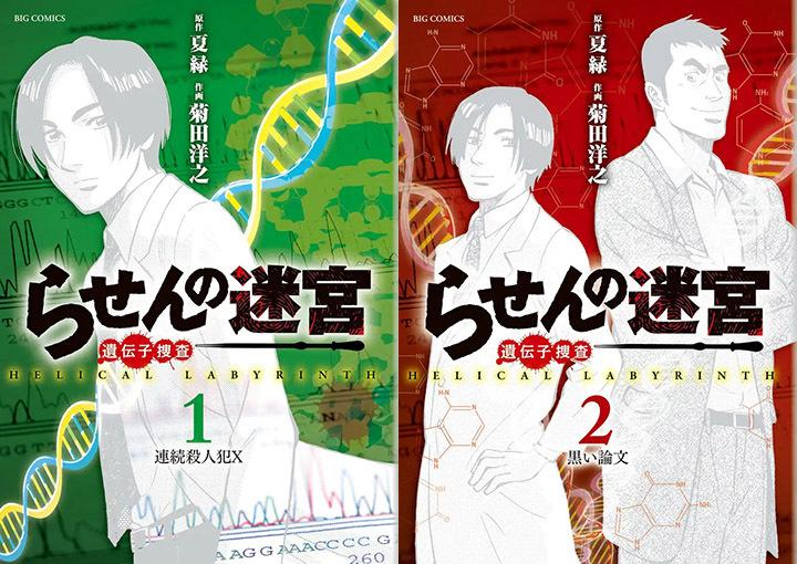 田中圭2020年最新日剧《螺旋的迷宫》!携手安田显一起破案!