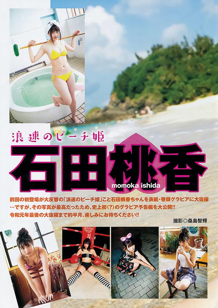 【写真妹子图】日本写真女星石田桃香凭借可爱的脸蛋和蜜桃成熟般的身材势要成为令和最有实力的写真女星!-四斋社