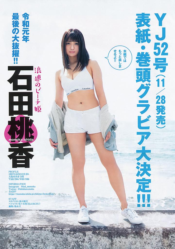 【写真妹子图】日本写真女星石田桃香凭借可爱的脸蛋和蜜桃成熟般的身材势要成为令和最有实力的写真女星!