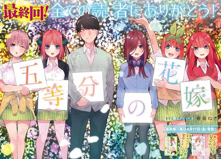 日本高人气作品五等分的花嫁漫画迎来结局!将会在结局之后推出相关手游!