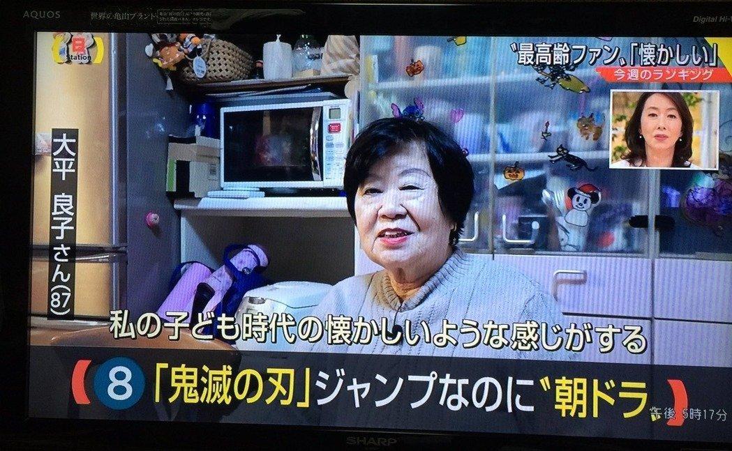 高人气动漫《鬼灭之刃》老幼通吃?日本高龄老奶奶也深陷《鬼灭之刃》!-四斋社
