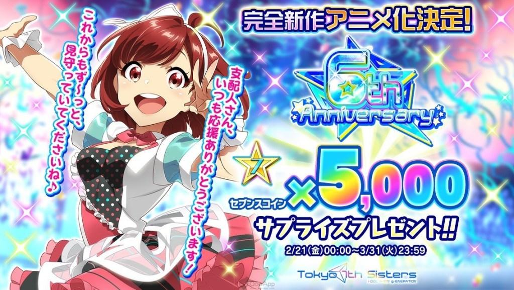 为了庆祝偶像手游《东京七姐妹》运营六周年!开发商特别制作了全新《东京七姐妹》动画!