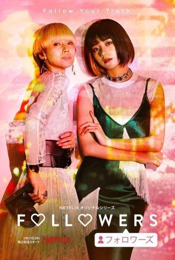 日本女星蜷川实花电影代表作《关注者》电影解说以及在线看:人生的追求到底是什么?-四斋社