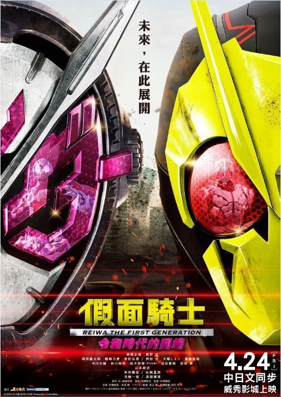假面骑士最新电影:《假面骑士 Reiwa The First Generation》打造人类与AI共存的世界!-四斋社