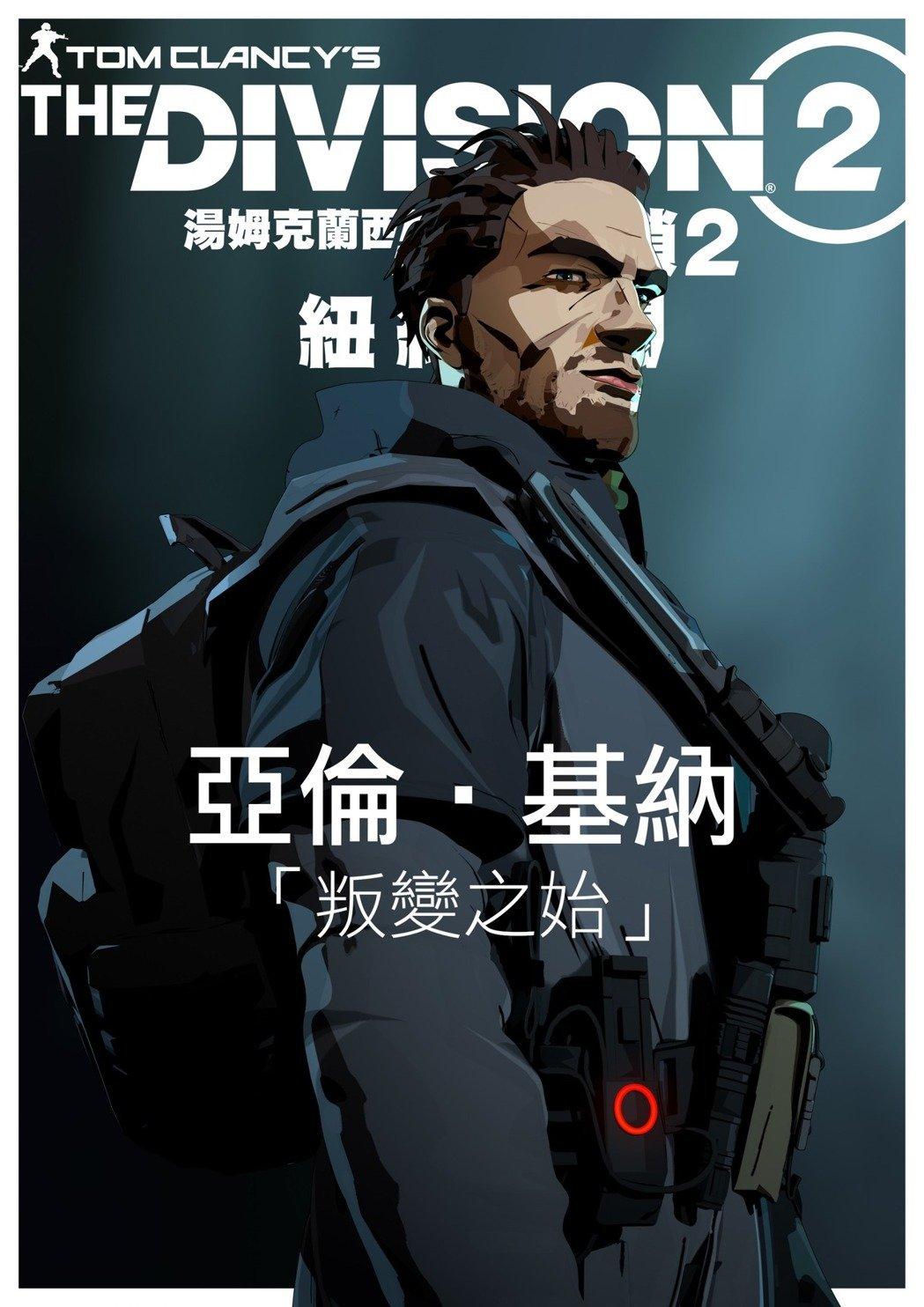 育碧游戏《全境封锁2》免费玩!发布全新资料片的宣传视频!-四斋社