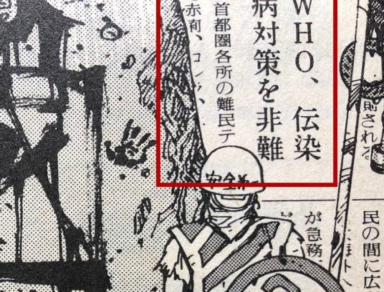 日本动画神作《阿基拉》出现神预言!在距离东京奥运会开幕147天前重播!