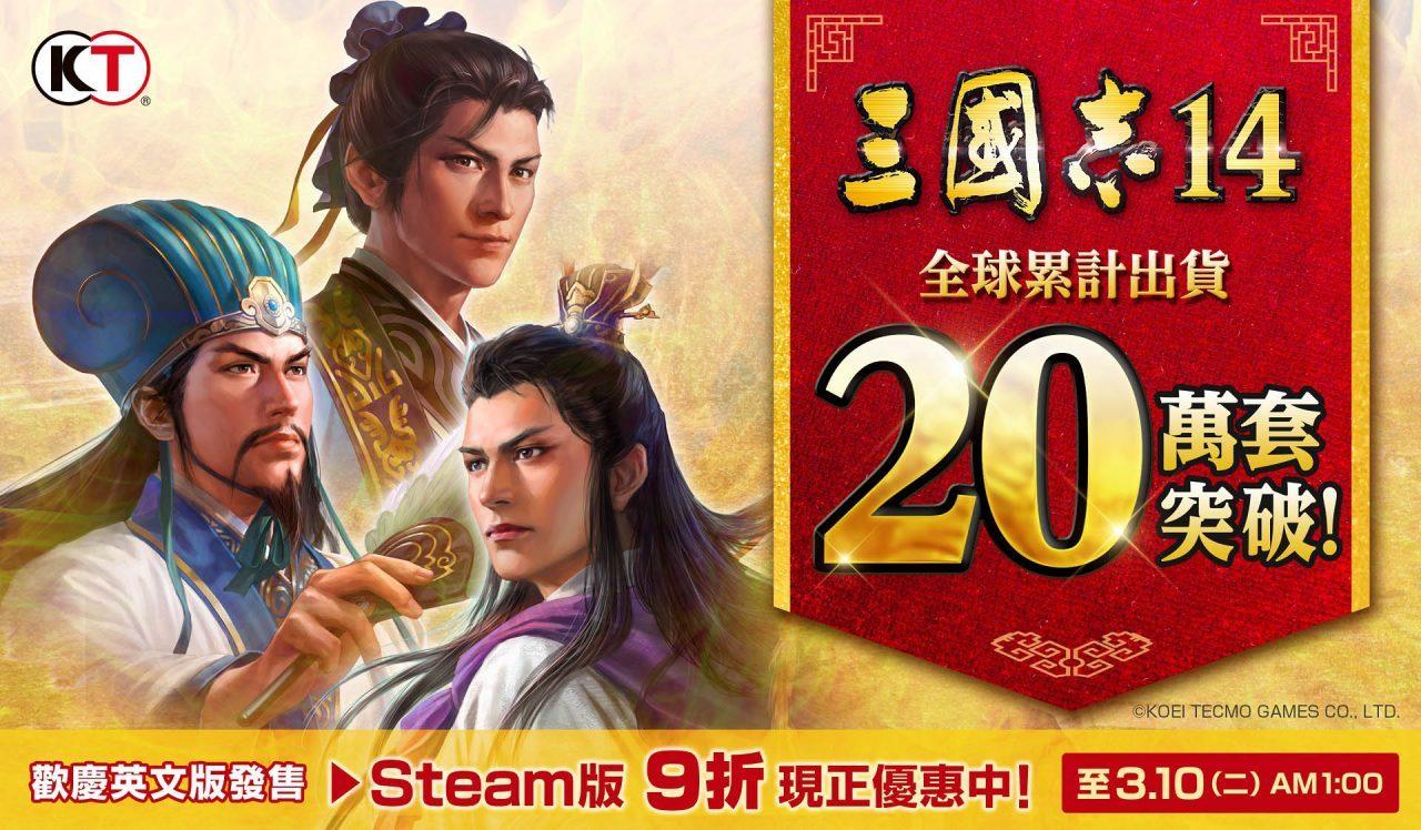 热门游戏《三国志14》官方宣布全球售出20万套!今天开启免费DLC!-四斋社