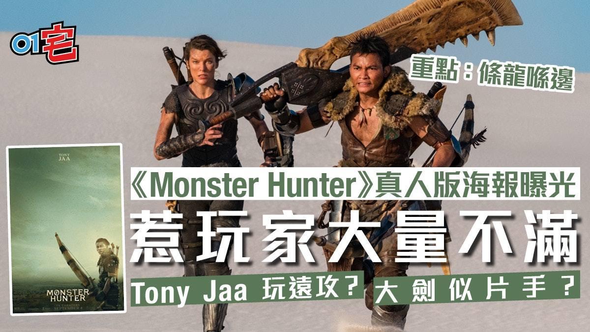 游戏改变《怪物猎人真人版电影》来了!怪物猎人真人版剧照大量曝光!