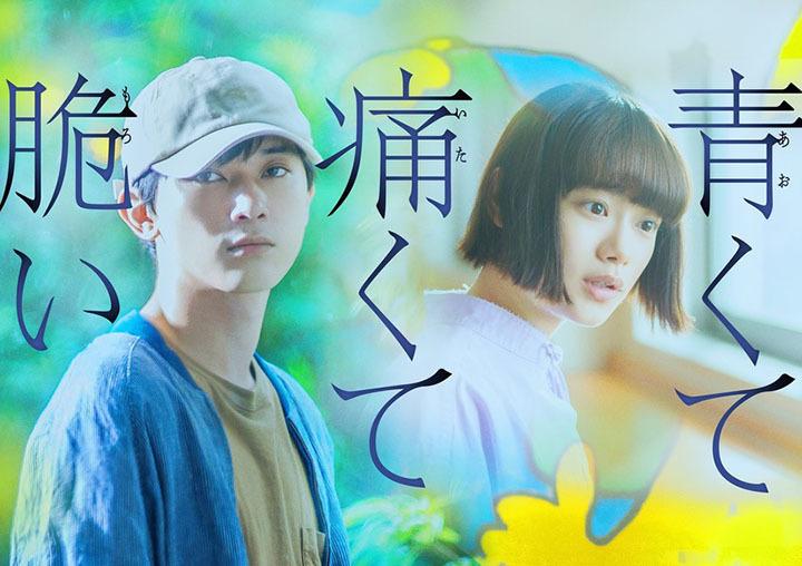 2020年日剧新作品推荐:吉泽亮及杉咲花双主演《青涩的伤痛与脆弱》