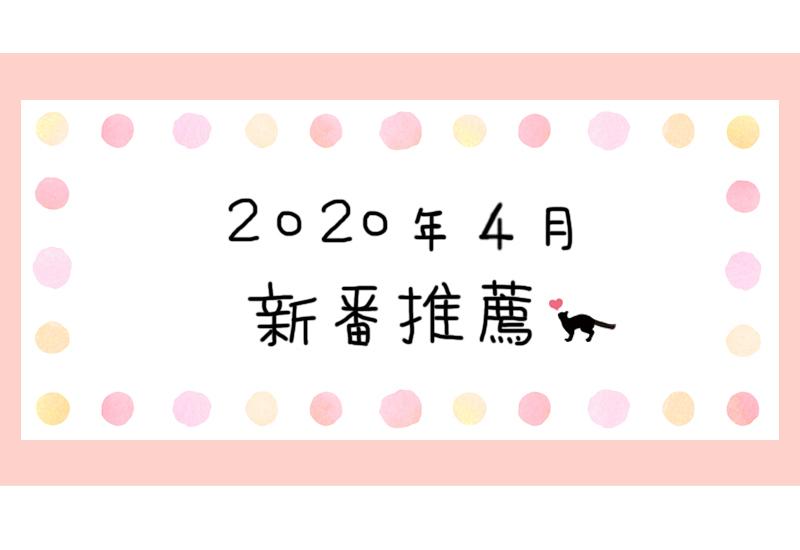 2020年4月新番推荐:我的青春恋爱物语果然有问题迎来最终季!-四斋社
