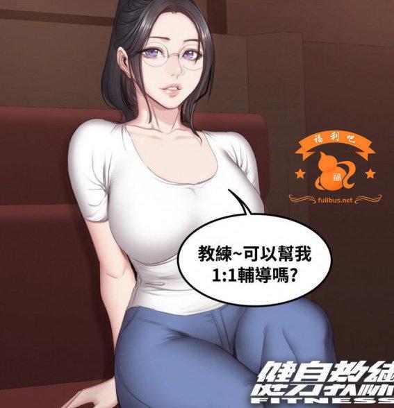 【福利吧】健身教练韩漫画版免费在线观看!韩漫免费漫画app-四斋社