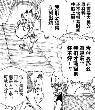 日本人气漫画石纪元第142话:进行登月前的准备!为什么第一站是在美洲大陆?