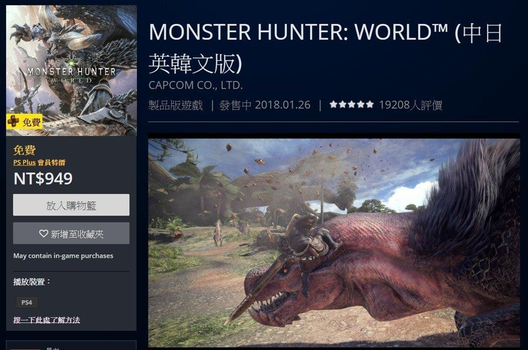狩猎开始!卡普空游戏《怪物猎人世界》宣布免费!PS PLUS会员免费领!