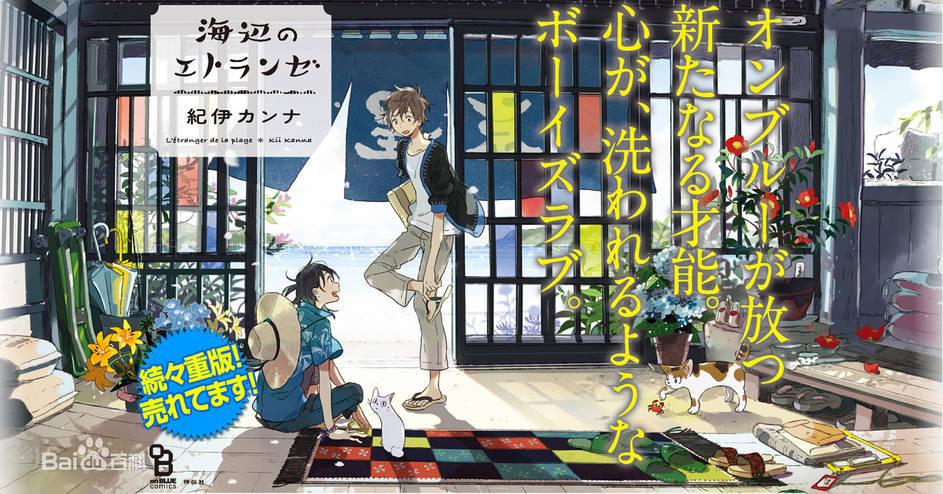 2020年日本最新动画电影《海边的异邦人》公布最新情报!将于9月份上映!