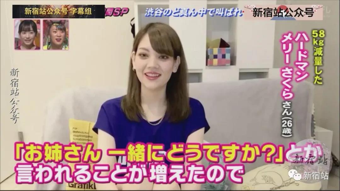 日本综艺节目:日本混血美女是个大胖妞,为找回逝去的美丽怒减58kg!