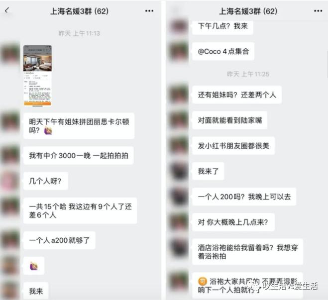 上海名媛群事件曝光:这才是上海名媛真实生活状况!-四斋社