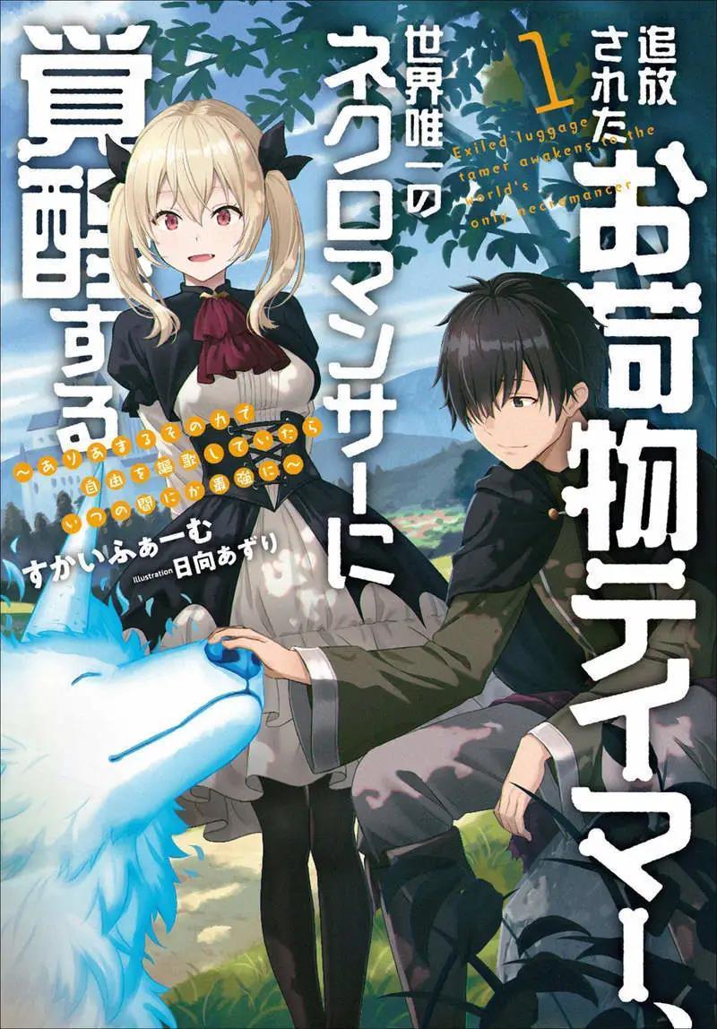 《终于找到关于日本轻小说名字为什么这么长的原因了》-四斋社