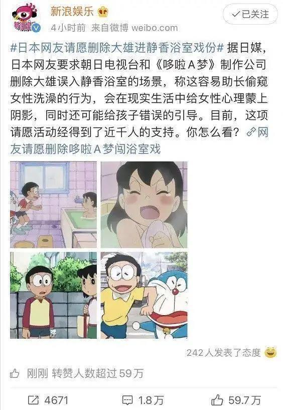 日本网友请愿删除大雄进静香浴室戏份:毁童年!这届网友连《哆啦A梦》都不放过…-四斋社