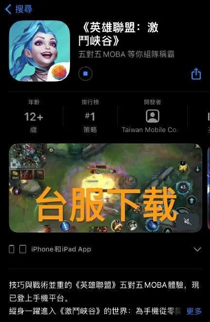 "LOL手游汉化版上线,""ID成谈论焦点,已经被网友玩坏了""-四斋社"