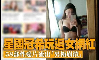 新加坡也出了个陈冠希,与多名网红58部XX视频泄露 宅男福利 第1张
