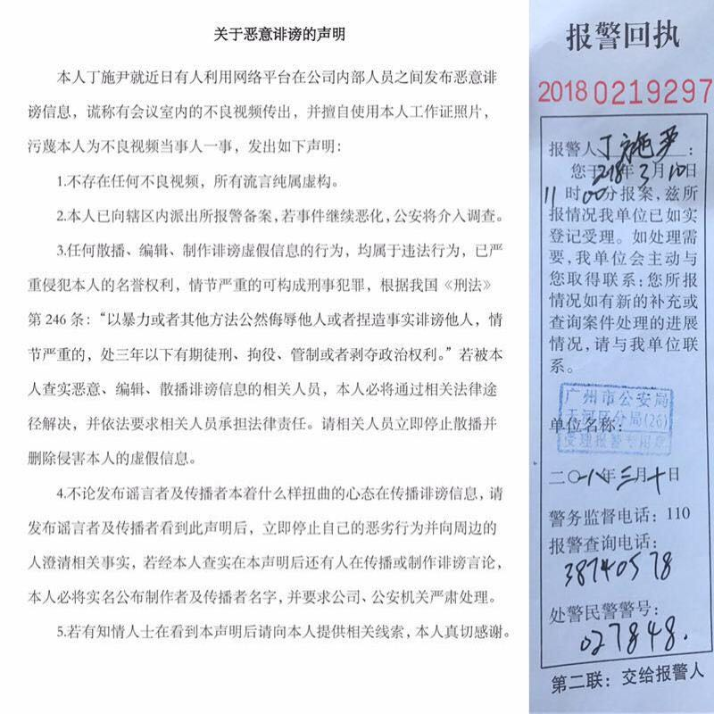 南方电网造谣者已被抓捕 宅男福利 第3张