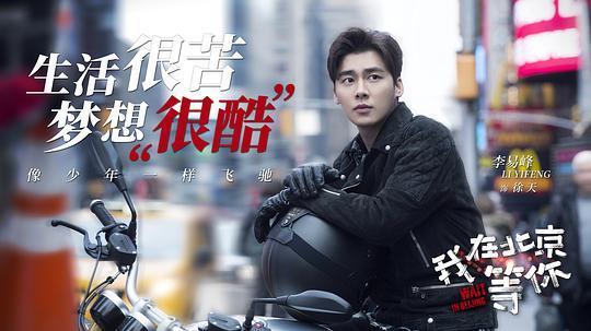 我在北京等你(2020)第3张图片