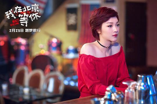 我在北京等你(2020)第8张图片