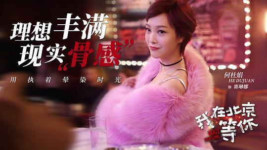 我在北京等你(2020)第9张图片