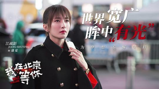 我在北京等你(2020)第13张图片