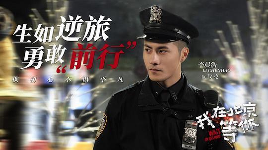 我在北京等你(2020)第16张图片