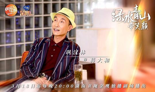 绿水青山带笑颜(2020)第7张图片