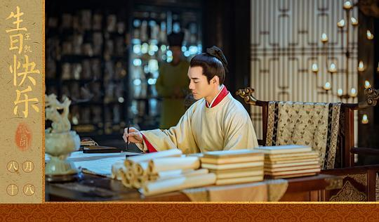 清平乐(2020)第14张图片
