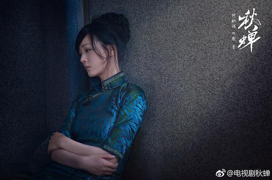 秋蝉(2020)第18张图片