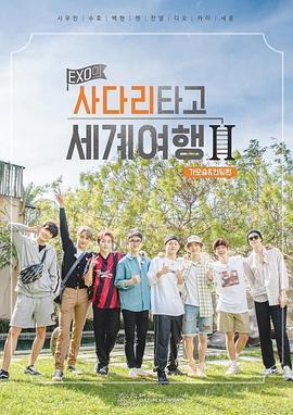 EXO的乘梯子去世界旅行