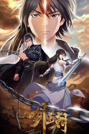 剑王朝第二季