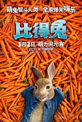 比得兔/彼得兔