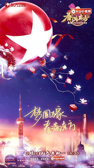 2018东方卫视春晚