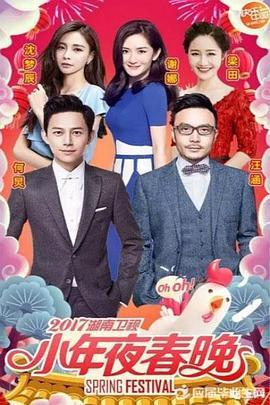 2018湖南卫视小年夜春节晚会