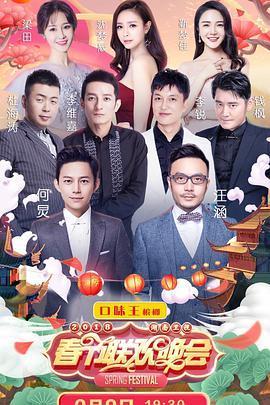 2018湖南卫视春节联欢晚会