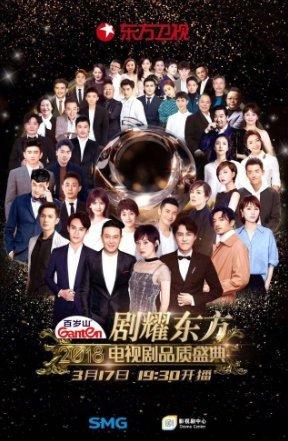 2018东方卫视电视剧品质盛典
