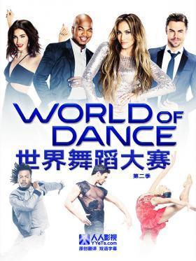 世界舞蹈大赛第二季